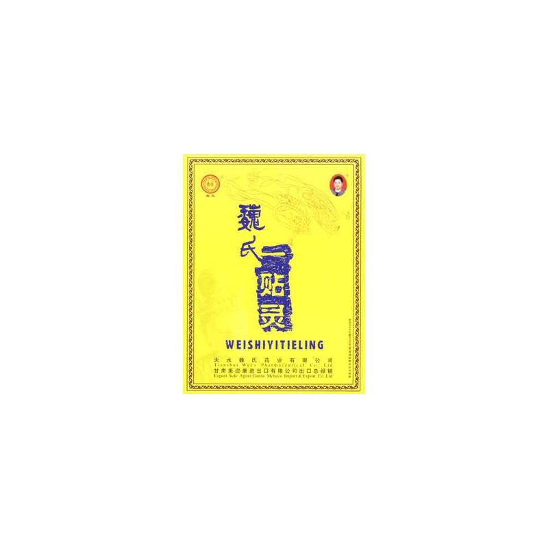 Örtplåster Wei Shi Yi Tie Ling